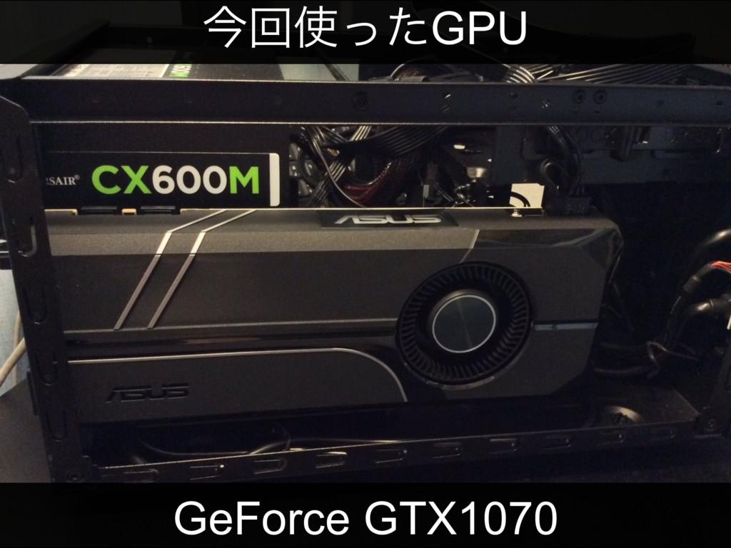 GeForce GTX1070 ࠓճͬͨGPU