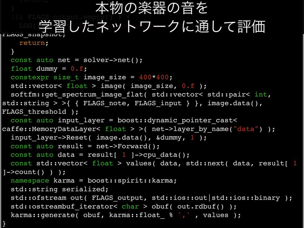 return; } if( FLAGS_output.empty() ) { LOG(INFO...