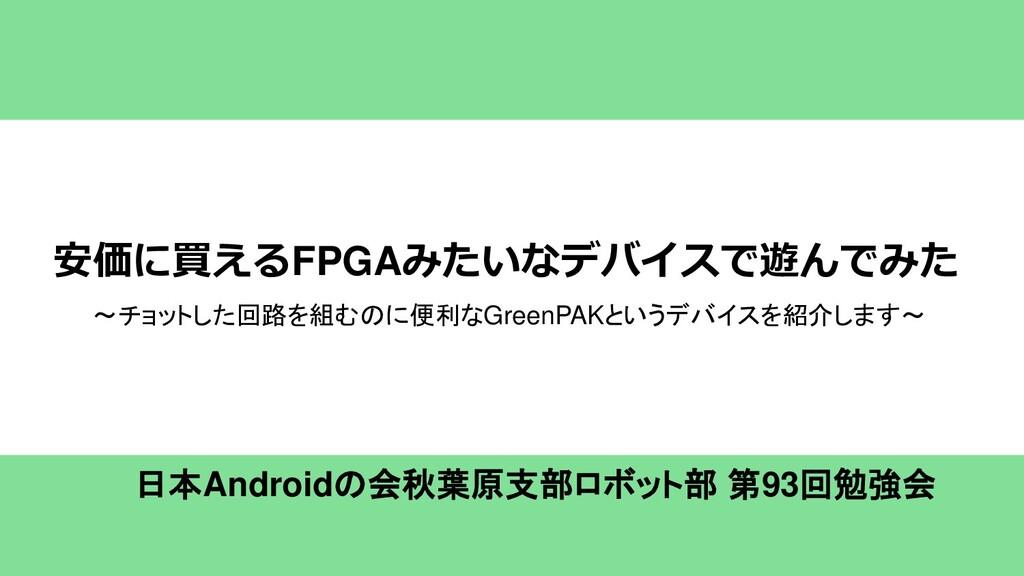 安価に買えるFPGAみたいなデバイスで遊んでみた 日本Androidの会秋葉原支部ロボット部 ...