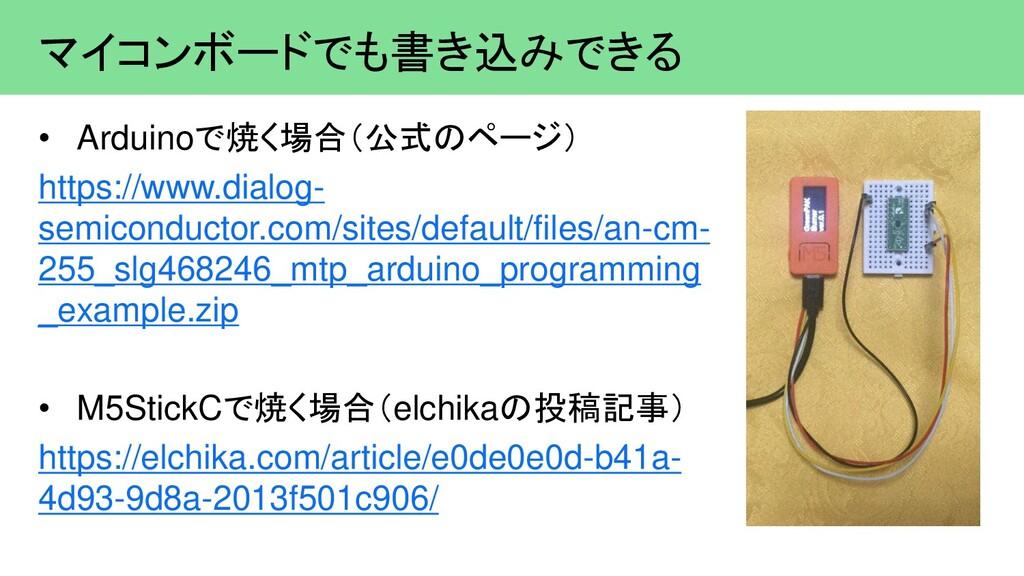マイコンボードでも書き込みできる • Arduinoで焼く場合(公式のページ) https:/...