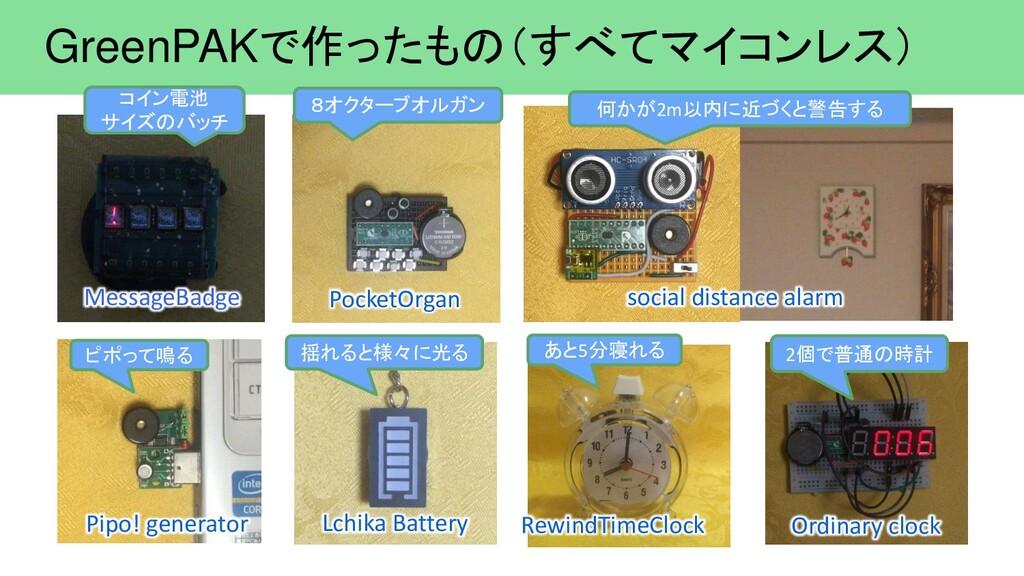 GreenPAKで作ったもの(すべてマイコンレス) コイン電池 サイズのバッチ 8オクターブオ...