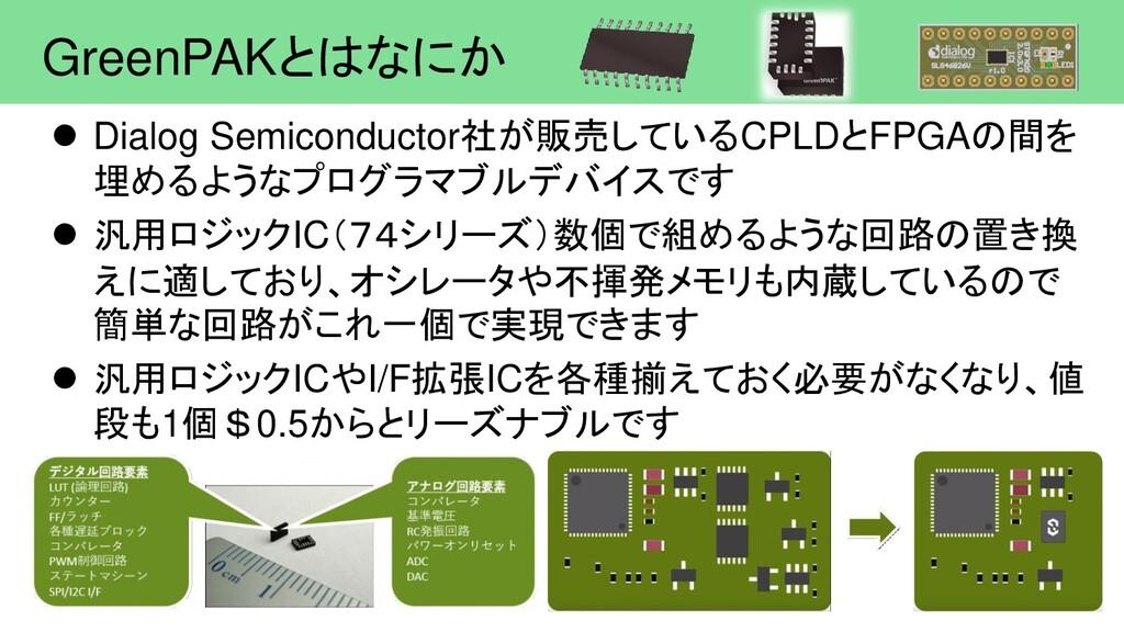 GreenPAKとはなにか  Dialog Semiconductor社が販売しているCPL...