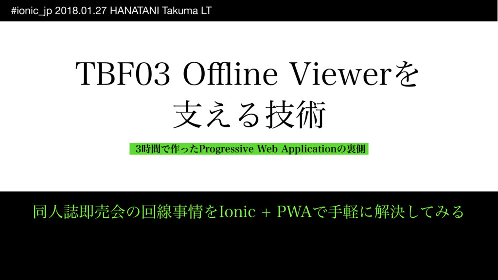 "ಉਓࢽଈചձͷճઢΛ*POJD18""Ͱखܰʹղܾͯ͠ΈΔ ɹ#ionic_jp 20..."