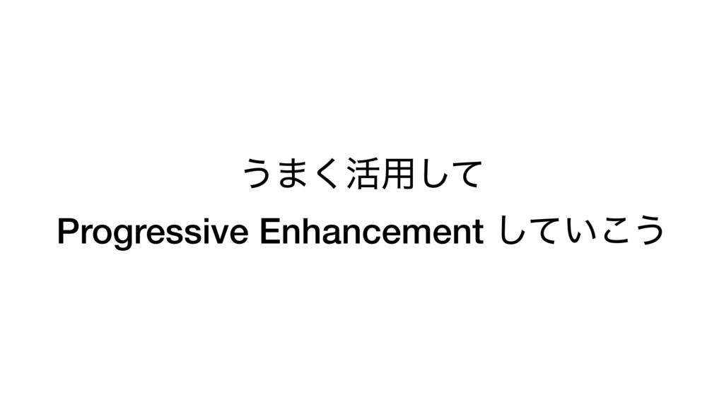 ͏·͘׆༻ͯ͠ Progressive Enhancement ͍ͯ͜͠͏