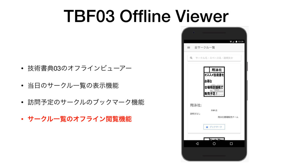 TBF03 Offline Viewer • ٕज़ॻయ03ͷΦϑϥΠϯϏϡʔΞʔ  • ͷα...