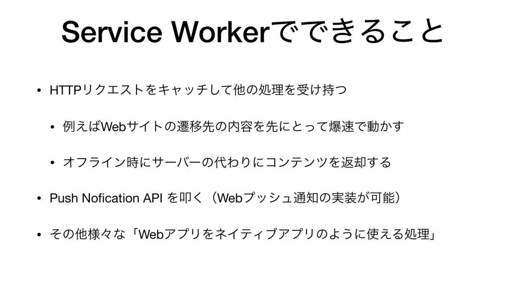 Service WorkerͰͰ͖Δ͜ͱ • HTTPϦΫΤετΛΩϟονͯ͠ଞͷॲཧΛड͚...