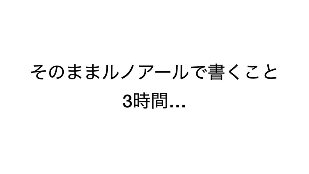 ͦͷ··ϧϊΞʔϧͰॻ͘͜ͱ 3ؒ…