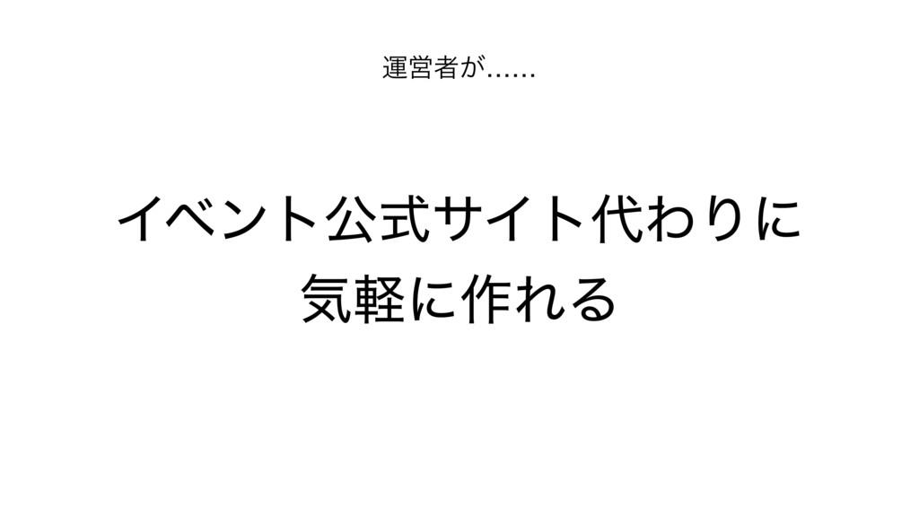 ΠϕϯτެࣜαΠτΘΓʹ ؾܰʹ࡞ΕΔ ӡӦऀ͕……