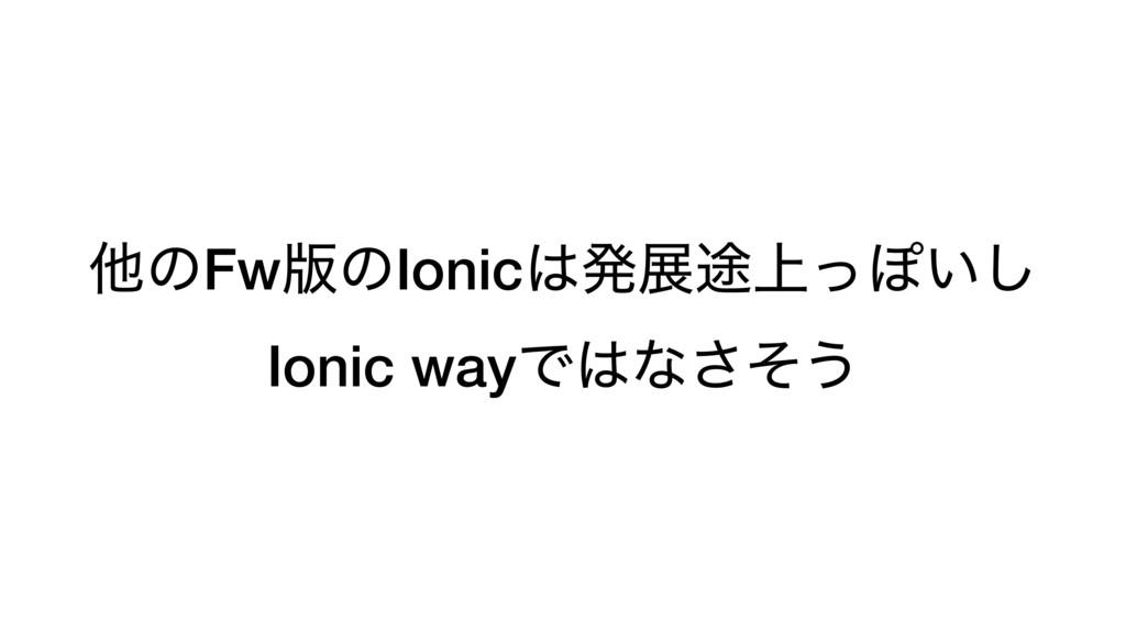 ଞͷFw൛ͷIonicൃల్্ͬΆ͍͠ Ionic wayͰͳͦ͞͏