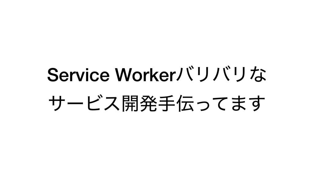 Service WorkerόϦόϦͳ αʔϏε։ൃखͬͯ·͢