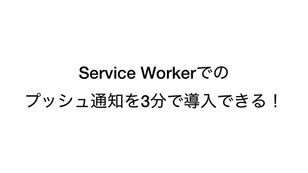 Service WorkerͰͷ ϓογϡ௨Λ3ͰಋೖͰ͖Δʂ