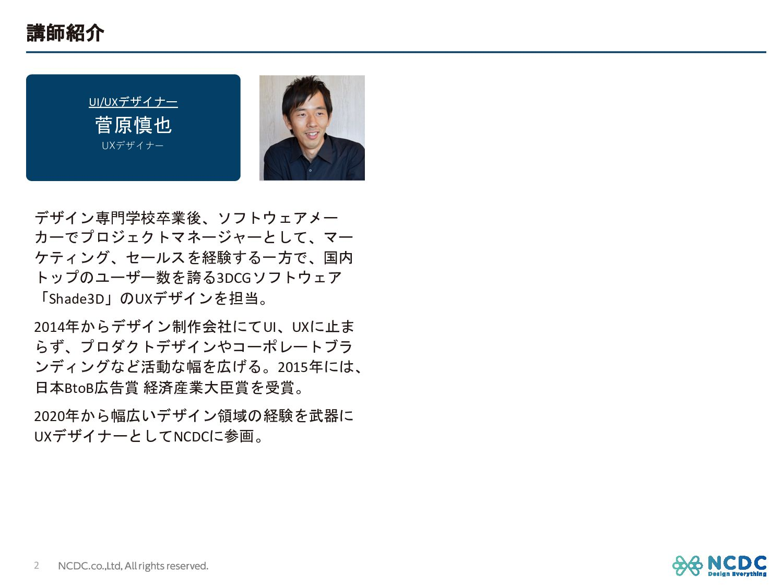 講師紹介 2 UI/UXデザイナー 菅原慎也 UXデザイナー デザイン専門学校卒業後、ソフトウ...