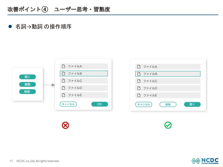 改善ポイント④ ユーザー思考・習熟度 40 l 名詞→動詞 の操作順序