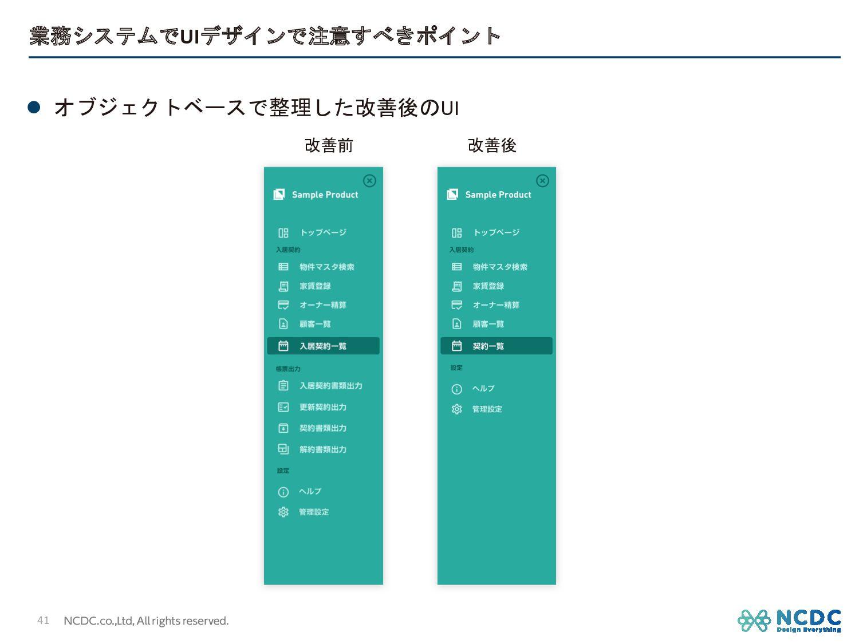 業務システムでUIデザインで注意すべきポイント 41 l オブジェクトベースで整理した改善後の...