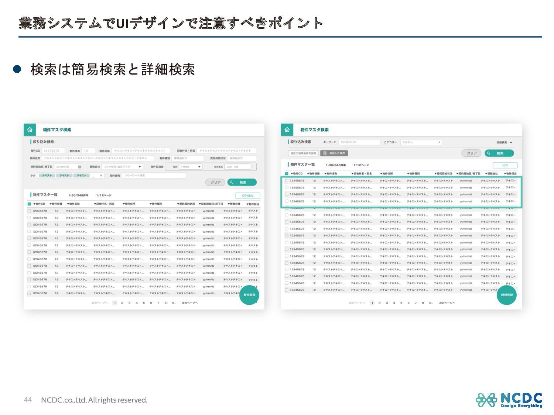 業務システムでUIデザインで注意すべきポイント 44 l 検索は簡易検索と詳細検索