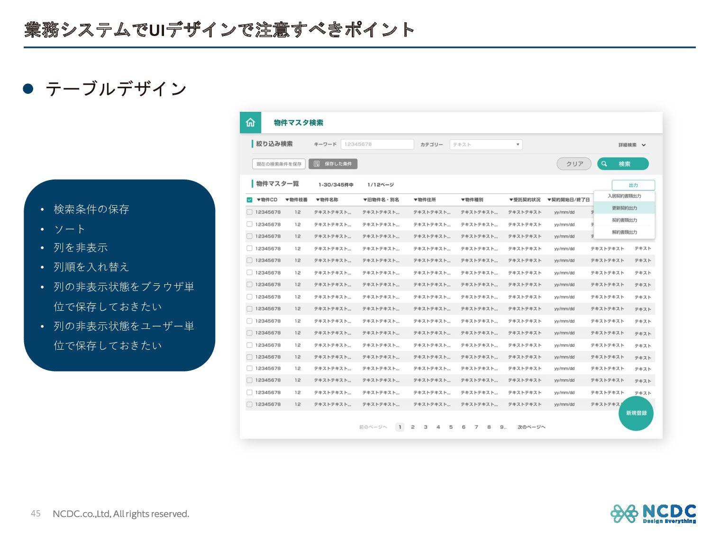 業務システムでUIデザインで注意すべきポイント 45 l テーブルデザイン • 検索条件の保存...