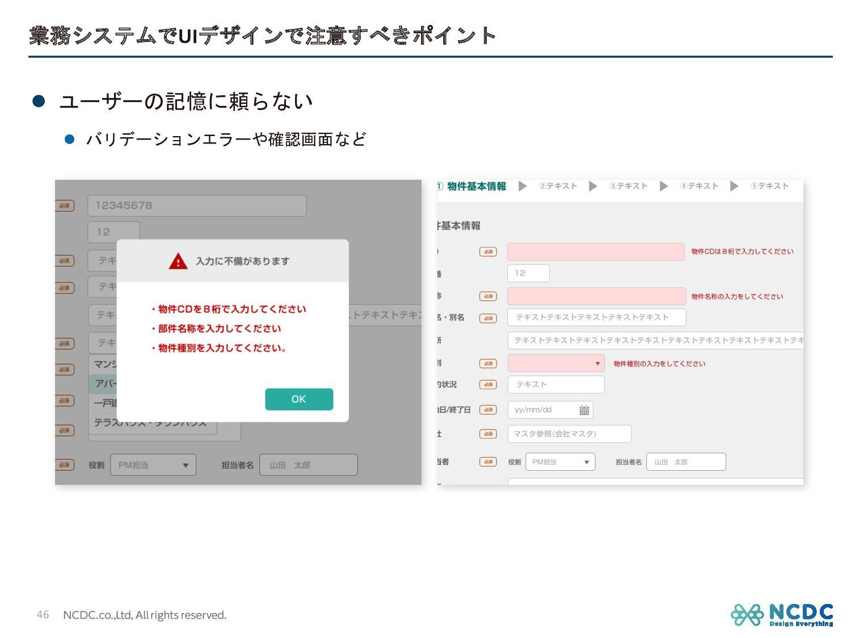 業務システムでUIデザインで注意すべきポイント 46 l ユーザーの記憶に頼らない l バリデ...