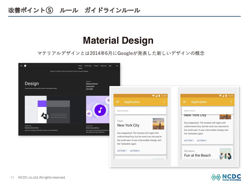 改善ポイント⑤ ルール ガイドラインルール 51 Material Design マテリアルデ...