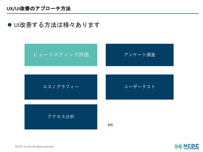 UX/UI改善のアプローチ方法 l UI改善する方法は様々あります ヒューリスティック評価 ア...
