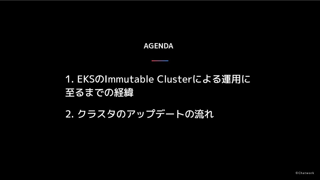 AGENDA 1. EKSのImmutable Clusterによる運用に   至るまでの経緯...