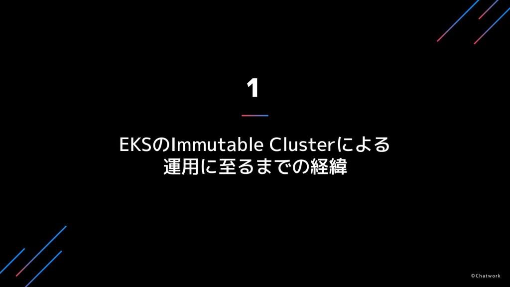1 EKSのImmutable Clusterによる 運用に至るまでの経緯