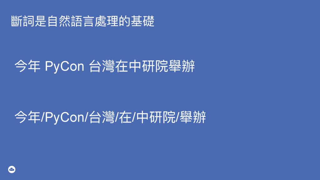 䥁扃ฎᛔ簁承蒂ቘጱच器 犡ଙ PyCon ݣ傀ӾᎸᴺ膐旰 犡ଙ/PyCon/ݣ傀//ӾᎸ...