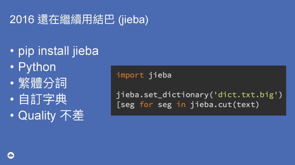 2016 螭媣媲አ奾૬ (jieba) • pip install jieba • Py...