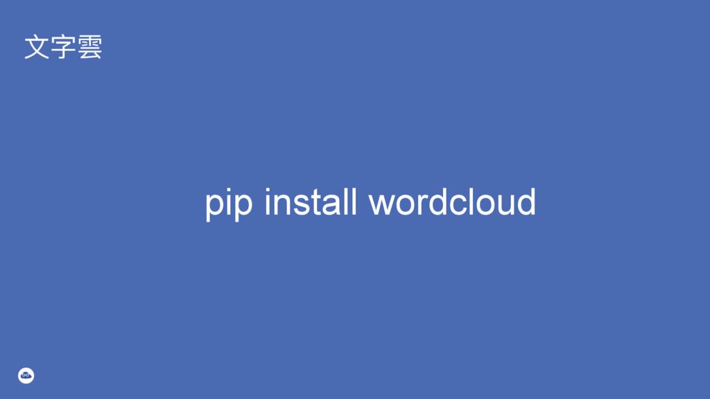 ਁ襇 pip install wordcloud