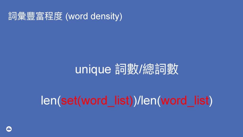 扃䕍掘纷ଶ (word density) unique 扃碍/者扃碍 len(set(wor...