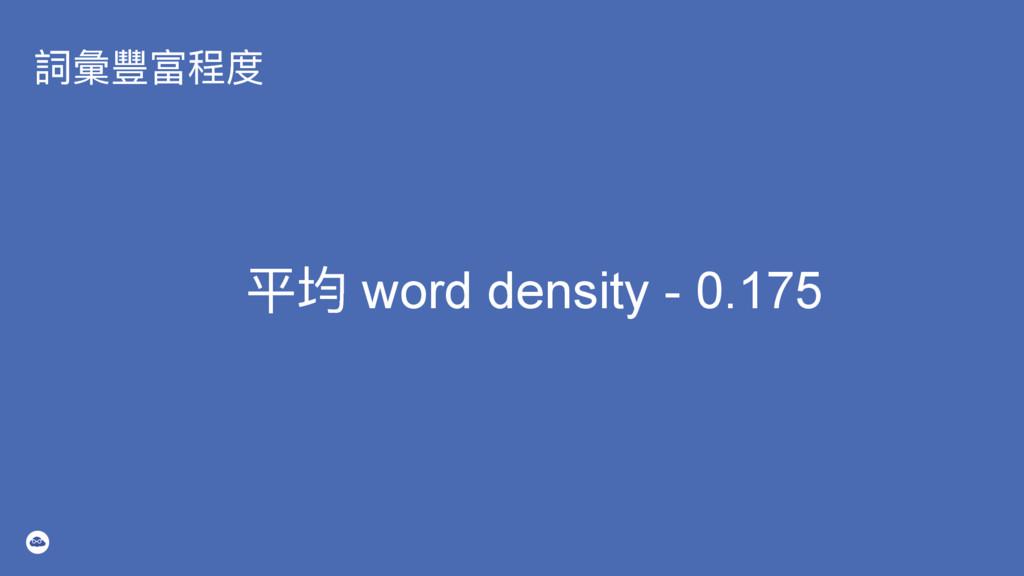 扃䕍掘纷ଶ ଘ璂 word density - 0.175