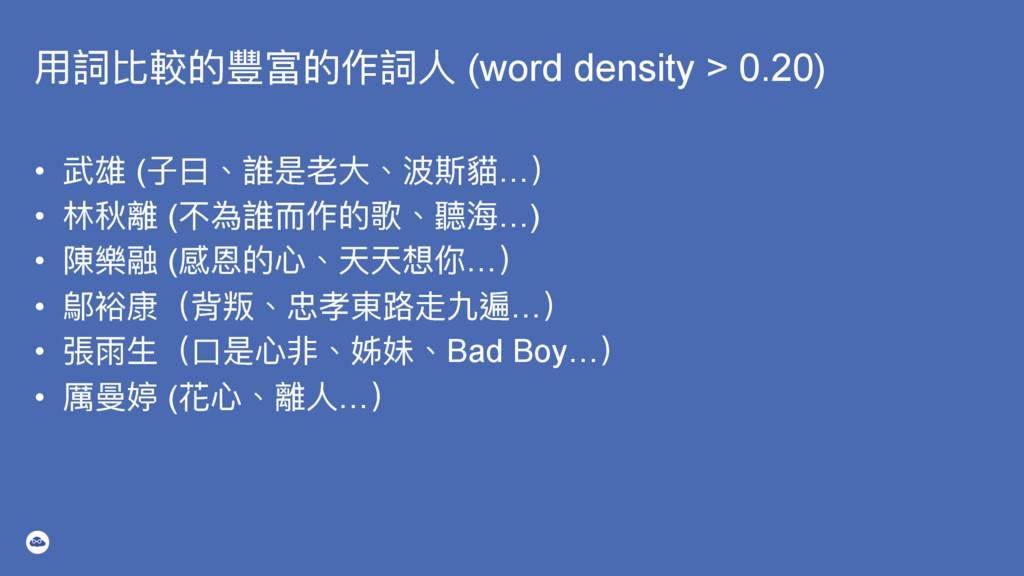 አ扃穉斃ጱ掘ጱ֢扃Ո (word density > 0.20) • ྎᵜ (ৼ磣牏抑ฎ聲...