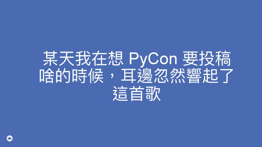 礓ॠ౯మ PyCon ᥝಭᑤ ࠨጱ碻狡牧肊螲簁段蚏ԧ 蝡Ḓ稧