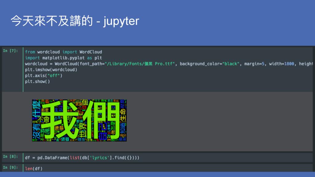 犡ॠ㬵犋现拻ጱ - jupyter