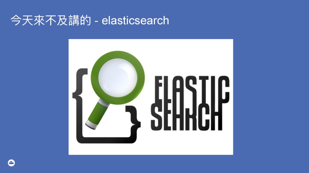 犡ॠ㬵犋现拻ጱ - elasticsearch