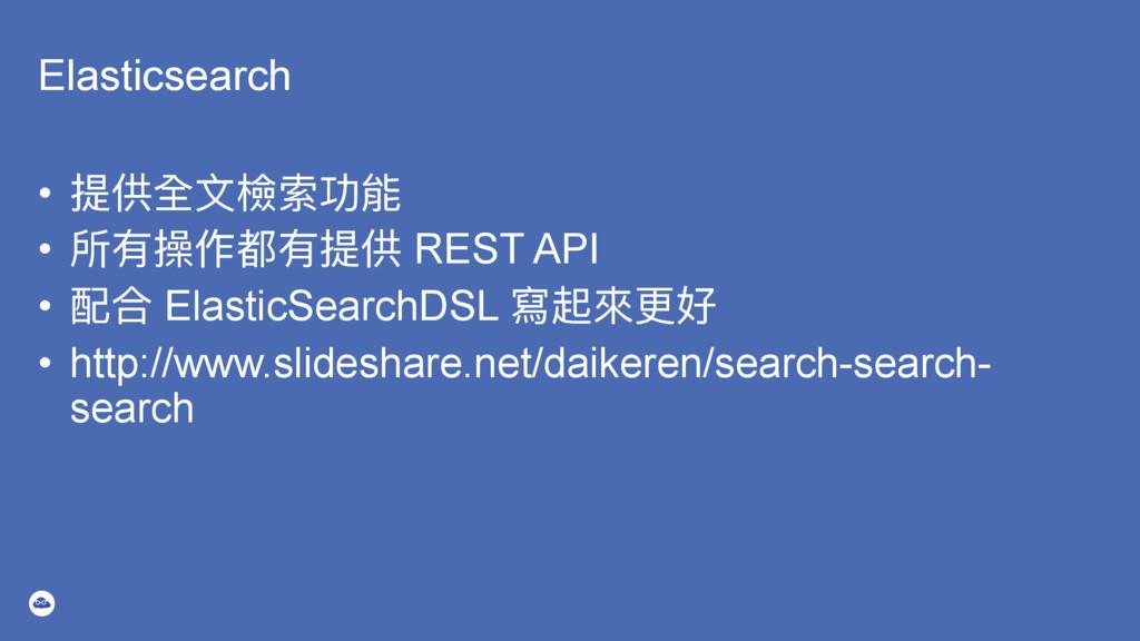 Elasticsearch • ׀獊䲒ᔱۑ胼 • ಅ磪砺֢᮷磪׀ REST API ...