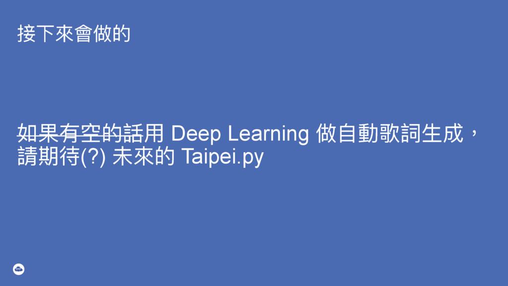 矑ӥ㬵䨝狶ጱ ইຎ磪绚ጱ扖አ Deep Learning 狶ᛔ㵕稧扃ኞ౮牧 藶๗盃(?) ๚㬵...