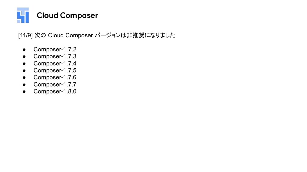 Cloud Composer [11/9] 次の Cloud Composer バージョンは非...