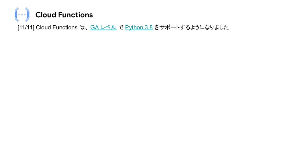 Cloud Functions [11/11] Cloud Functions は、 GA レ...