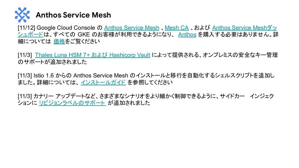 Anthos Service Mesh [11/12] Google Cloud Consol...
