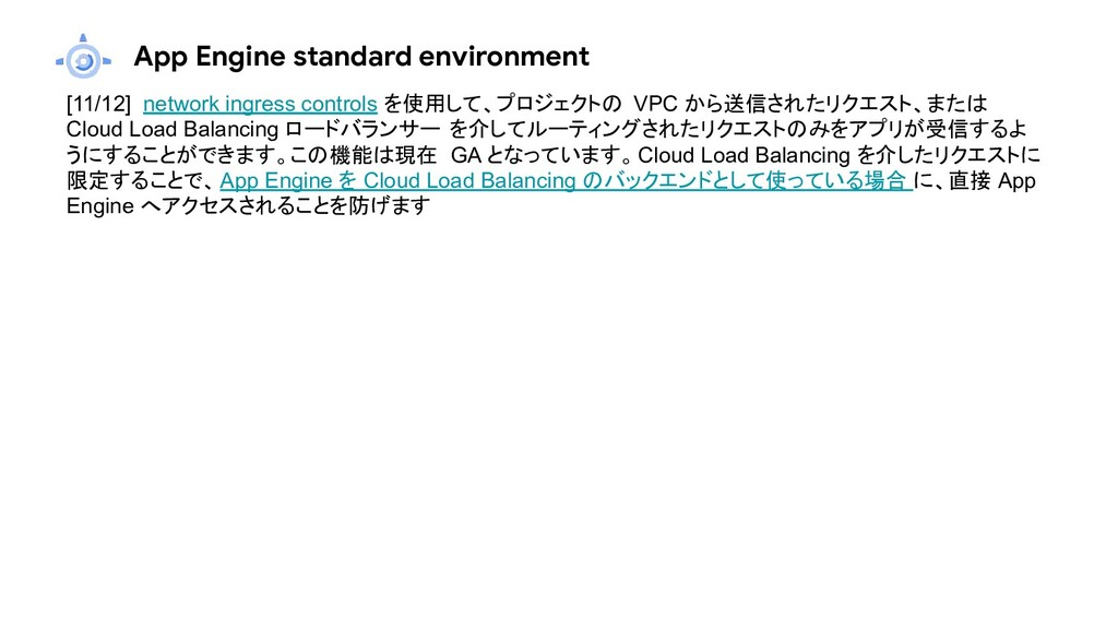 App Engine standard environment [11/12] network...