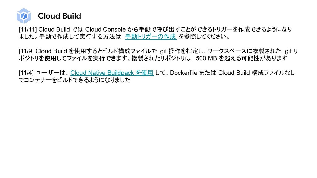 Cloud Build [11/11] Cloud Build では Cloud Consol...