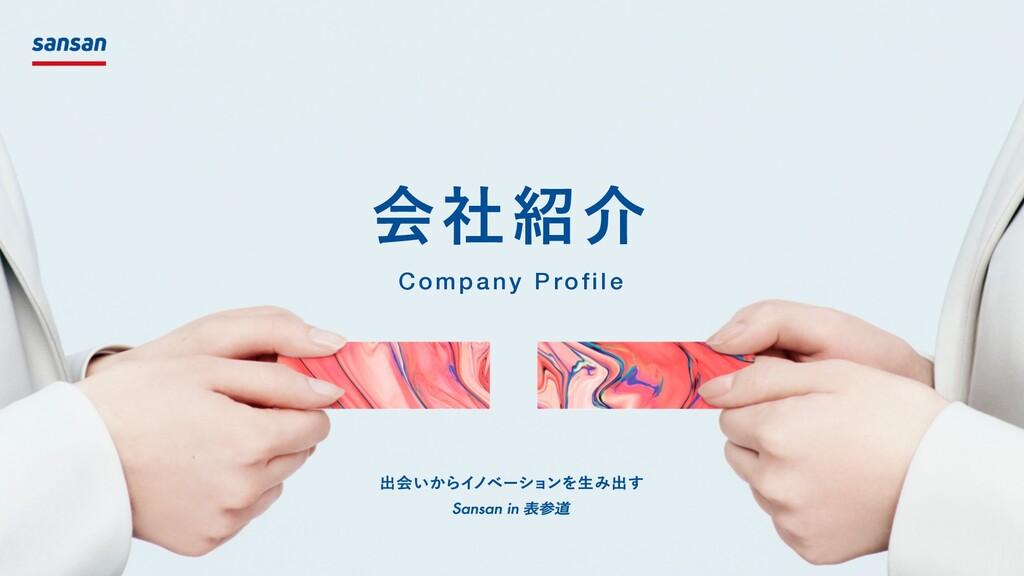 会社紹介 Company Profile