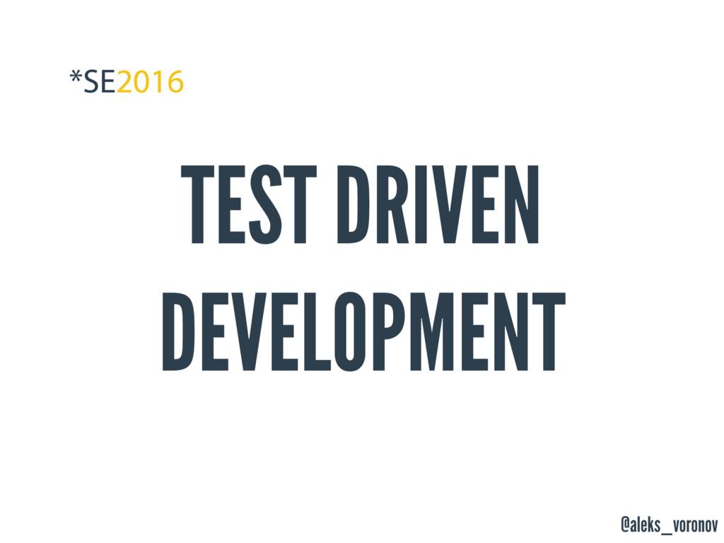 @aleks_voronov TEST DRIVEN DEVELOPMENT