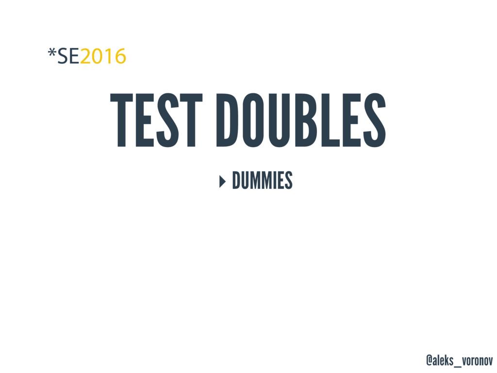 @aleks_voronov TEST DOUBLES ‣ DUMMIES