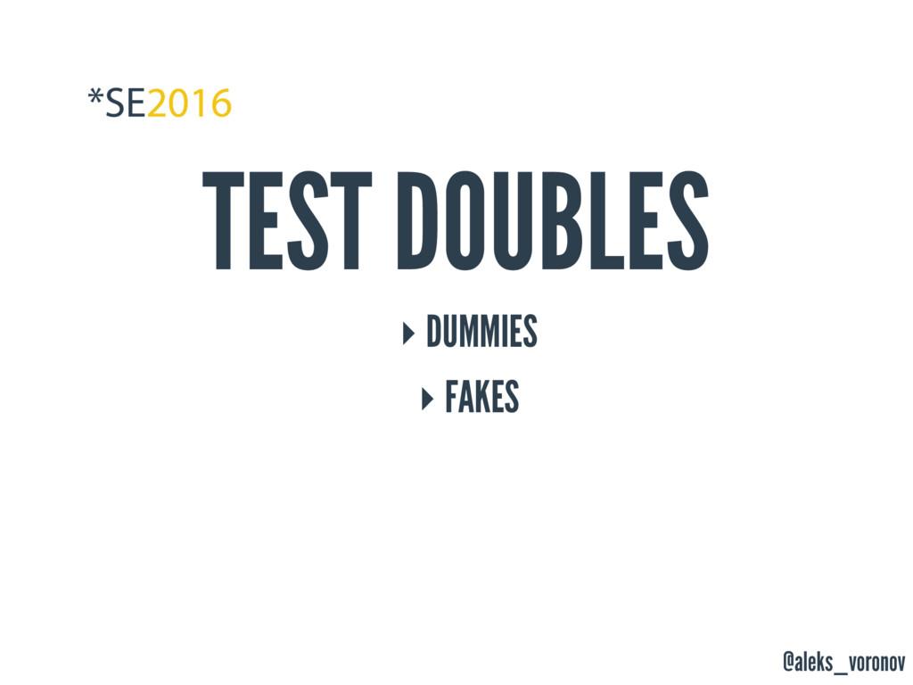 @aleks_voronov TEST DOUBLES ‣ DUMMIES ‣ FAKES