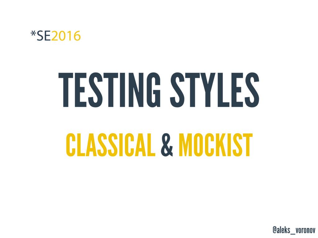 @aleks_voronov TESTING STYLES CLASSICAL & MOCKI...
