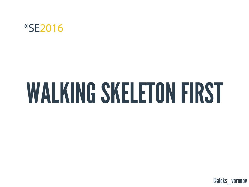 @aleks_voronov WALKING SKELETON FIRST