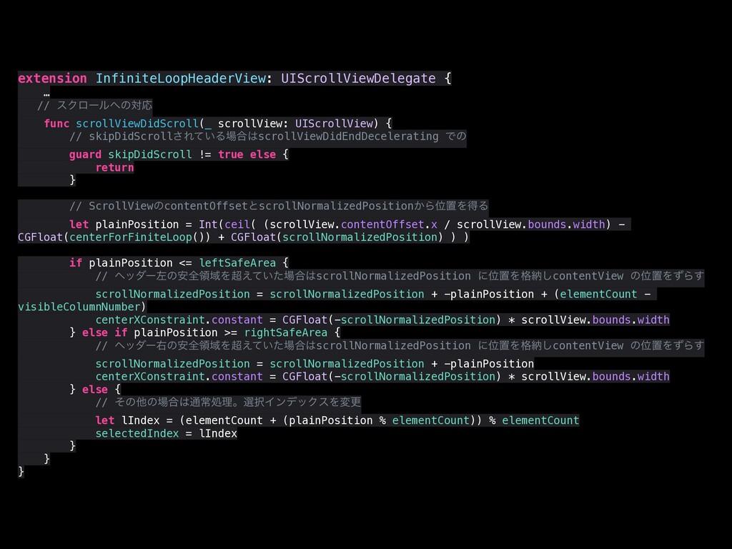 extension InfiniteLoopHeaderView: UIScrollViewD...