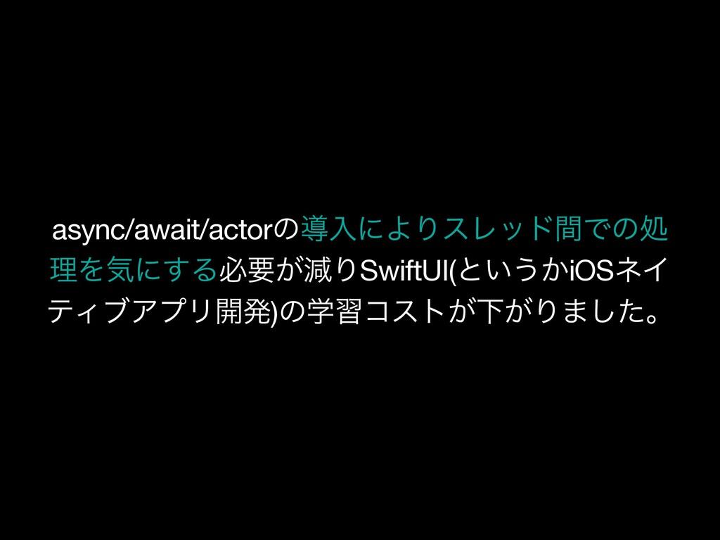 async/await/actorͷಋೖʹΑΓεϨουؒͰͷॲ ཧΛؾʹ͢Δඞཁ͕ݮΓSwif...
