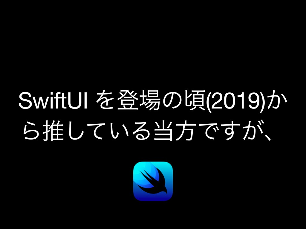 SwiftUI Λొͷࠒ(2019)͔ Βਪ͍ͯ͠ΔํͰ͕͢ɺ